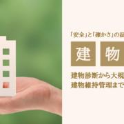 建物維持管理ページのアイキャッチ画像