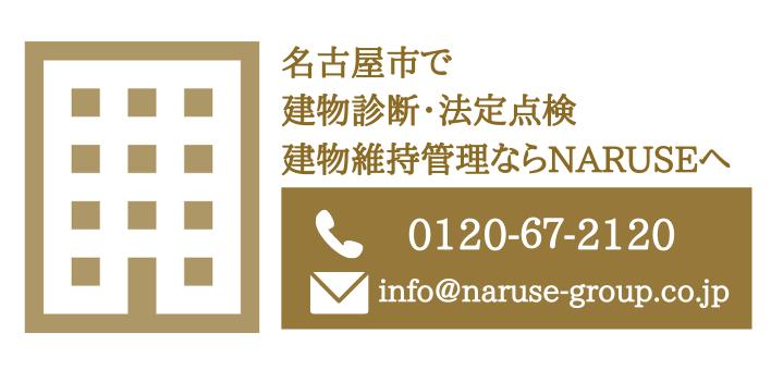 名古屋市の建物診断・法定点検・建物維持管理