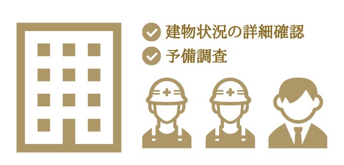 建物診断予備調査の画像