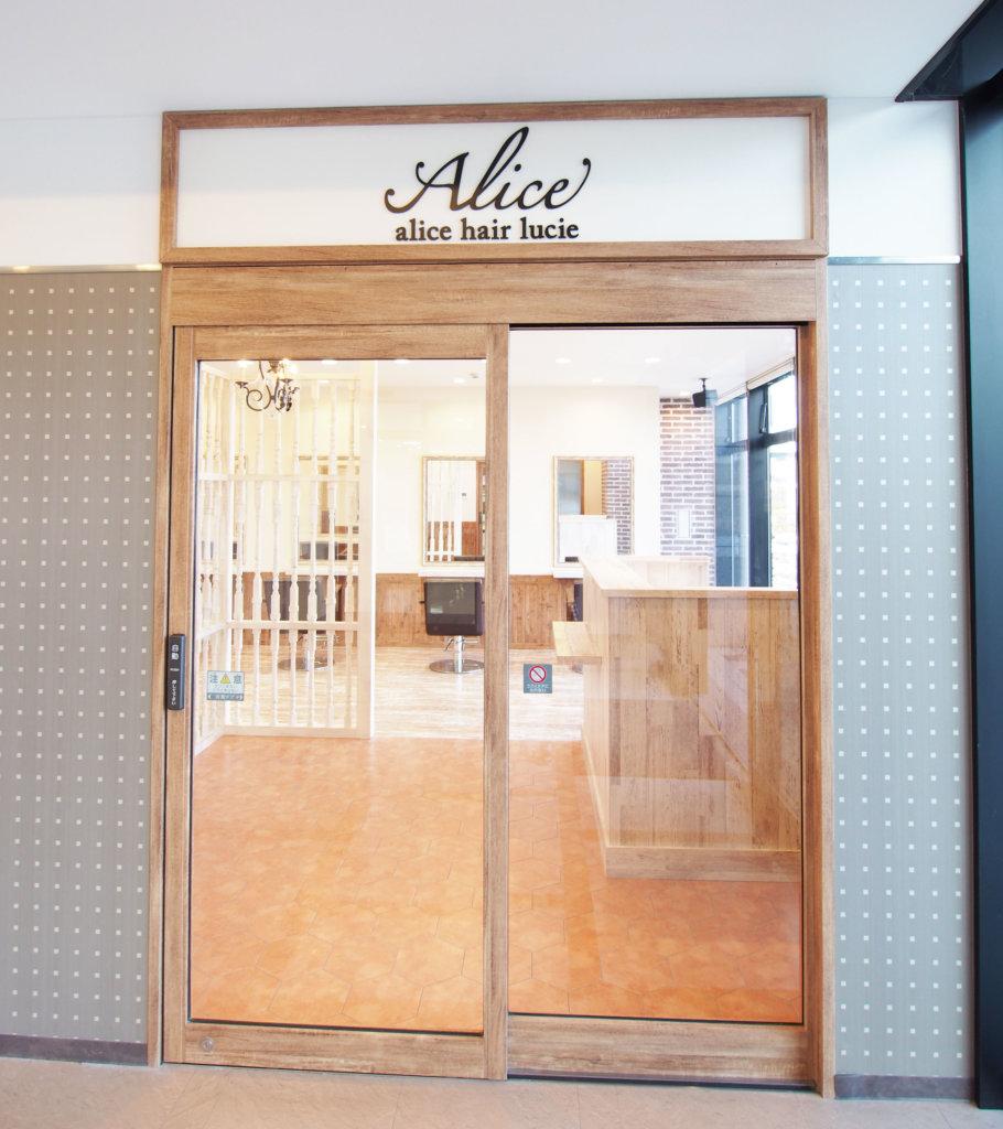 豊田市美容室Alice