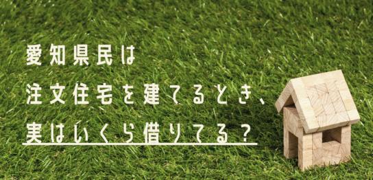 愛知県民の住宅ローンの借り入れ額の平均