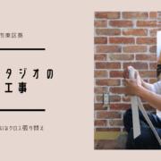 東区葵フォトスタジオ内装工事