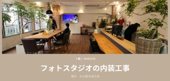名古屋市東区葵のフォトスタジオ完工